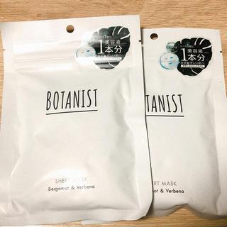 ボタニスト(BOTANIST)のボタニスト ボタニカルシートマスク 7枚入り 2セット フェイスマスク(パック/フェイスマスク)