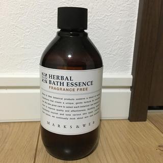 マークスアンドウェブ(MARKS&WEB)のマークスアンドウェブ ハーバルバスエッセンス 無香料(入浴剤/バスソルト)