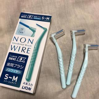 LION - 歯科用歯間ブラシ■DENT EX.■3本セット■ノンワイヤー■未使用■LION■