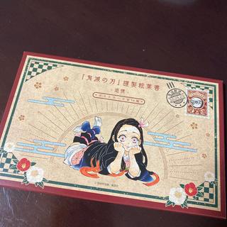 集英社 - 鬼滅の刃 20巻 特装版 ポストカード