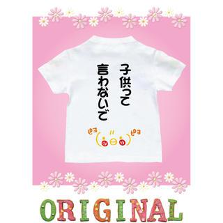 Tシャツ 名入れ パロディ  面白いTシャツ 子供って言わないで(Tシャツ/カットソー)