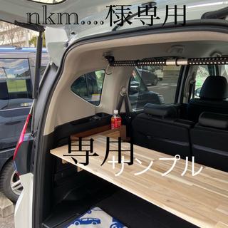 ホンダ(ホンダ)のホンダフリードGB7用 リアボード作成設計図(車内アクセサリ)