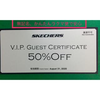 スケッチャーズ(SKECHERS)のスケッチャーズ SKECHERS 特別 クーポン券 VIP 50% オフ 半額 (スニーカー)