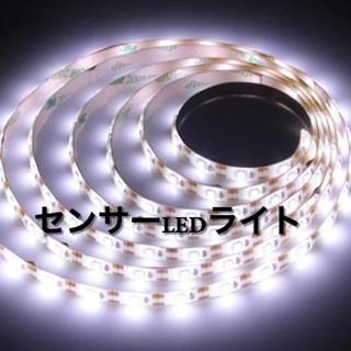 数量限定 USB 給電 LED センサー ライト 1m DIY 照明 アクセサリ(蛍光灯/電球)