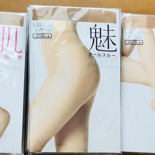 Atsugi(アツギ)の【魅】433 ヌーディーベージュ 2足 レディースのレッグウェア(タイツ/ストッキング)の商品写真