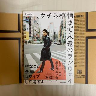 角川書店 - ウチら棺桶まで永遠のランウェイ