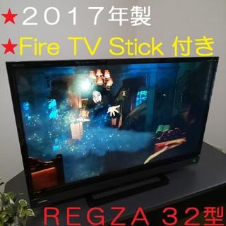 東芝 - 高画質スタイリッシュREGZA 32型液晶テレビ☆Fire TV Stick付き