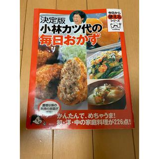 コウダンシャ(講談社)のお料理本3冊セット(料理/グルメ)
