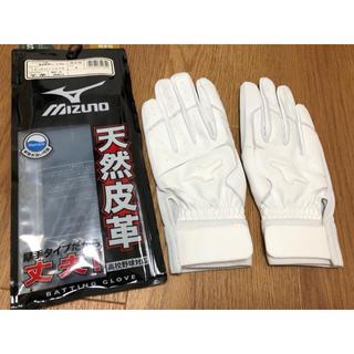 MIZUNO - 《高校野球対応》バッティンググローブ/ホワイト/羊革/サイズS/未使用