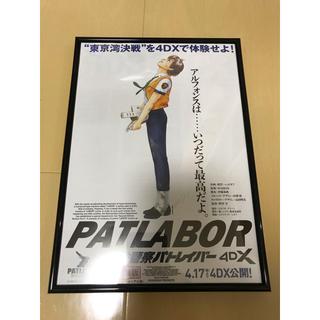 ショウガクカン(小学館)の非売品 機動警察パトレイバー 4dx 額装フライヤー PATLABOR 送料無料(ポスター)