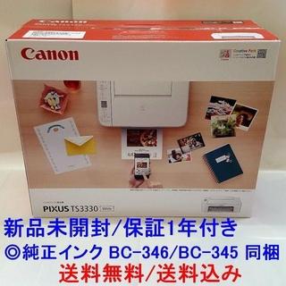 Canon - Canon キャノンPIXUS TS3330 複合機 インクジェット プリンター