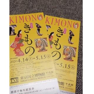 きもの展ペアチケット(美術館/博物館)