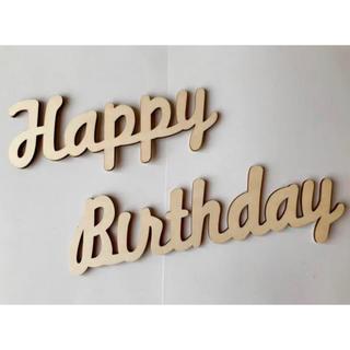 Happy Birthday 木製ガーランド(ガーランド)
