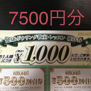 ラウンドワン 株主優待 7500円分&入会券など(ボウリング場)