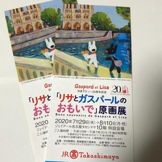 「リサとガスパールのおもいで」原画展 2枚セット 高島屋 名古屋(その他)