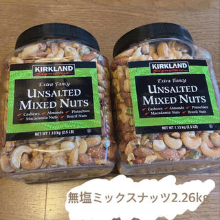 コストコ(コストコ)の無塩ミックスナッツ コストコ人気商品(乾物)