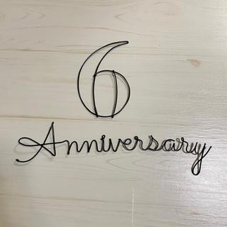 6 anniversary ワイヤーアート 誕生日 記念日(ウェルカムボード)