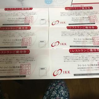 アイケイケイ 株主優待券(レストラン/食事券)