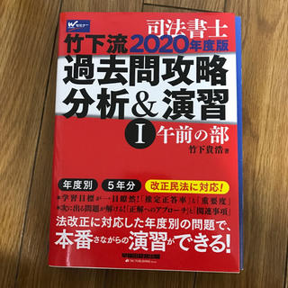 タックシュッパン(TAC出版)の司法書士 過去問(資格/検定)