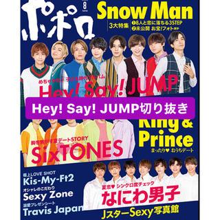 ヘイセイジャンプ(Hey! Say! JUMP)のポポロ8月号 Hey! Say! JUMP 切り抜き(音楽/芸能)