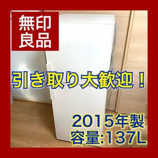 MUJI (無印良品) - 無印良品 電気冷蔵庫 137L AMJ-14D-1 2015年製 オシャレ