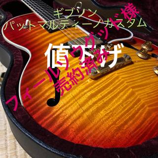 ギブソン(Gibson)のギブソン パットマルティーノ カスタム 中古(エレキギター)
