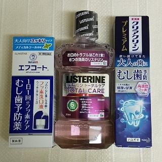 リステリン(LISTERINE)のオーラルケア 3種類お試しセット(マウスウォッシュ/スプレー)
