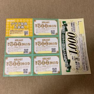 ラウンドワン 株主優待券 2500円 クラブカード引換券(ボウリング場)
