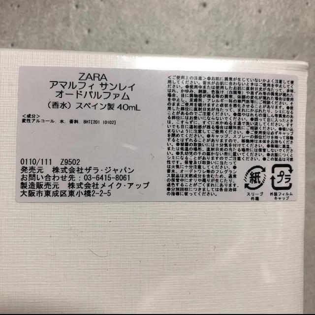 ZARA(ザラ)のZARA×ジョーマローン コラボ香水 2つセット コスメ/美容の香水(ユニセックス)の商品写真