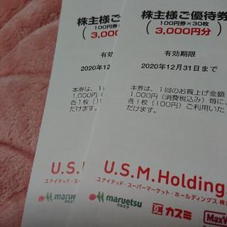 マルエツ等株主優待券6000円分(ショッピング)