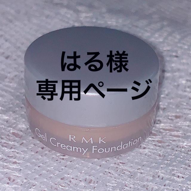 RMK(アールエムケー)のRMK ジェルクリーミィファンデーション コスメ/美容のベースメイク/化粧品(ファンデーション)の商品写真