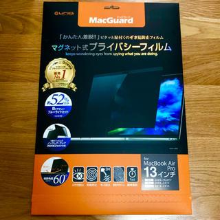 Mac (Apple) - マグネット式プライバシーフィルム MacbookPro/Air 13インチ用