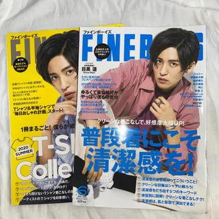 ジャニーズ(Johnny's)のFINE BOYS 7月号.8月号 目黒蓮(アイドルグッズ)