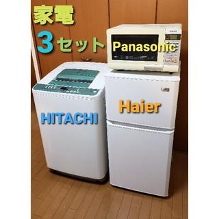 Panasonic - ⭐新生活応援⭐洗濯機・冷蔵庫・オーブンレンジ 家電3セット!