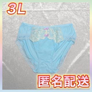 ニッセン - 3Lニッセンショーツ(ブルー)-NI090S-1