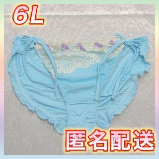 ニッセン - 6Lニッセン脇ひもショーツ(ブルー)-NI090S-2