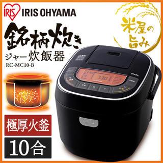 アイリスオーヤマ(アイリスオーヤマ)の送料込 炊飯器 10合 一人暮らし アイリスオーヤマ 新生活 ジャー炊飯器(炊飯器)