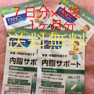 ファンケル(FANCL)の送料無料  FANCL  内脂サポート7日分×4袋(ダイエット食品)