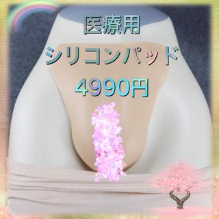 【医療用】♡シリコンパッド♡女装、変装、仮装などに…(コスプレ用インナー)