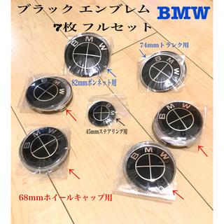 BMW - BMW  オールブラック エンブレム 82mm/73mm 7点 フルセット