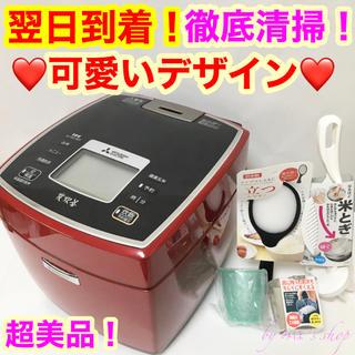 三菱 - 値下げしました❗️オシャレデザイン❗️ 炭炊釜 芳潤炊き 一升 三菱 IH炊飯器