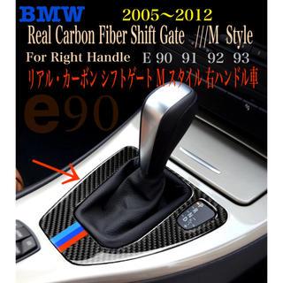 BMW - BMW E90リアル・カーボン シフトゲート パネル///M カラー 右ハンドル