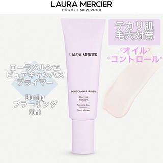laura mercier - Laura Mercierローラメルシエ ピュアキャンバスプライマー