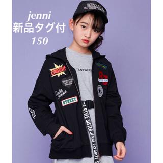 ジェニィ(JENNI)の新品 JENNI ワッペン付ロング丈 ジップパーカー 150(ジャケット/上着)