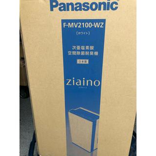 Panasonic - 新品未開封 Panasonic ジアイーノ F-MV2100-WZ