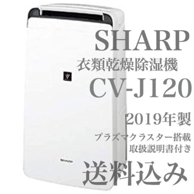 SHARP(シャープ)のSHARP 衣類乾燥 除湿機 CV-J120 スマホ/家電/カメラの生活家電(加湿器/除湿機)の商品写真
