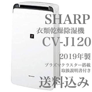 SHARP - SHARP 衣類乾燥 除湿機 CV-J120