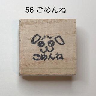 消しゴムはんこ*【普通柄】2個で300円*(はんこ)