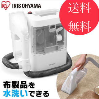 アイリスオーヤマ(アイリスオーヤマ)のカーペット洗浄機 リンサークリーナー RNS-300(掃除機)