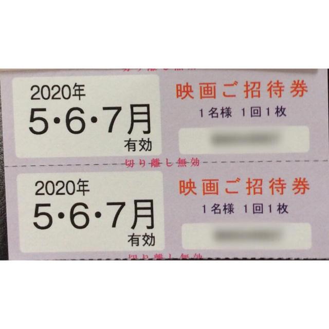 東京テアトル 映画ご招待券 2枚 女性名義 株主優待券 7/31期限 チケットの映画(その他)の商品写真